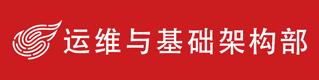 运基LOGO(红底白字).png