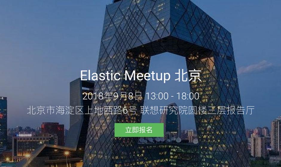 meetup-beijing.png