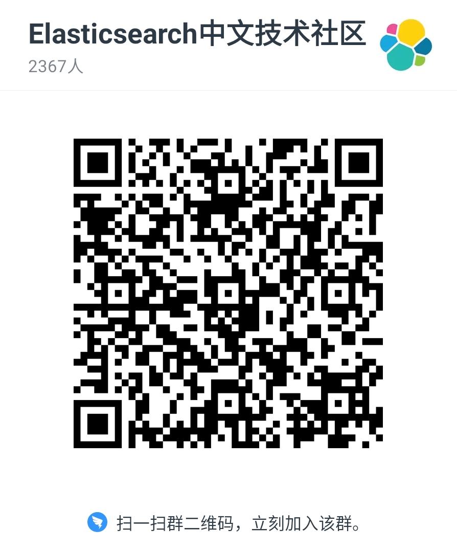 阿里云Elasticsearch技术交流群.jpg