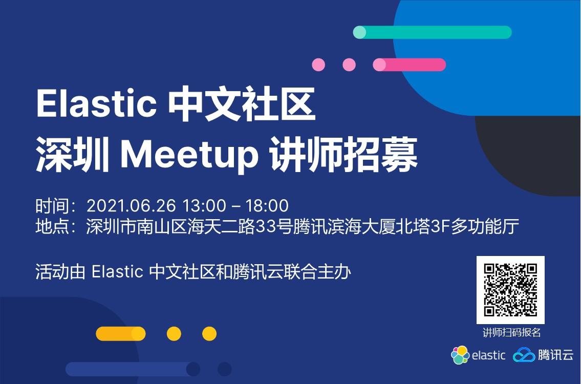 Elastic_中文社区深圳_Meetup.jpg